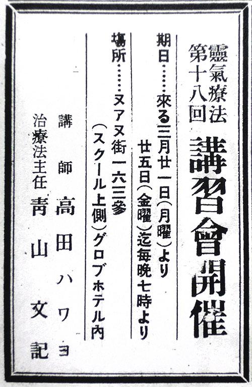 林忠次郎先生のハワイ滞在について